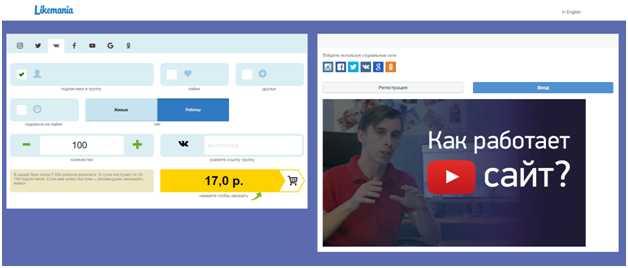 покупка участников на сайте likemania.com