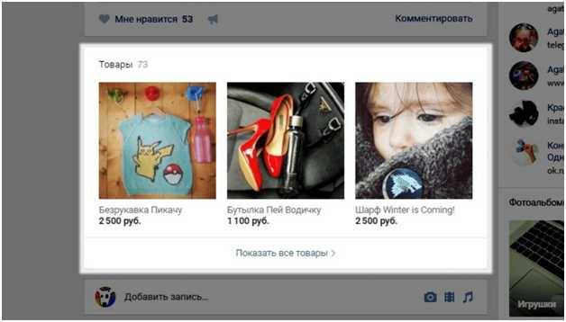 Новые возможности ВКонтакте - товары