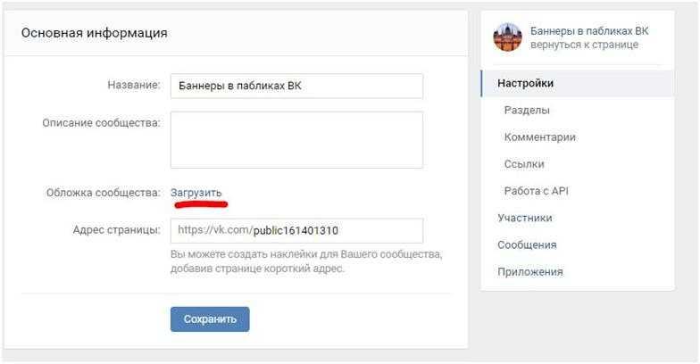 баннер в паблике ВКонтакте
