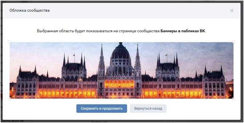 просмотр баннера вк и пример публикации ВКонтакте