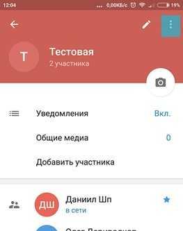 вызов меню группы Телеграм