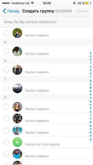 создание группового чата в Телеграм
