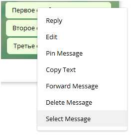 Выбрать сообщение - кнопка select message