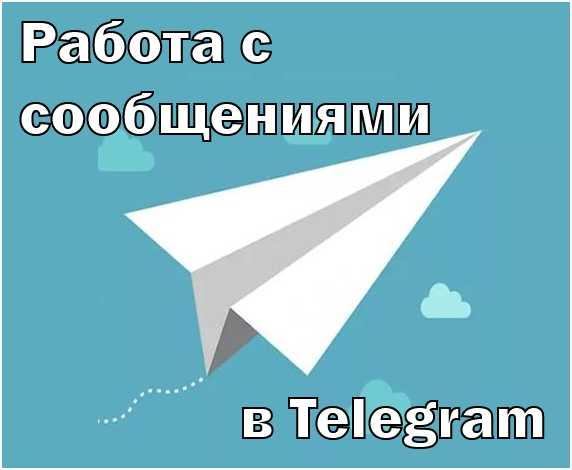 Работа с сообщениями в Телеграм - действия
