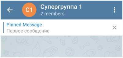 кнопка для закрепления сообщения в чате Телеграм - Pin