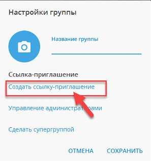 как создать ссылку приглашение в чат Телеграм