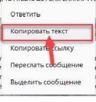 как копировать текст в Телеграм для отправки сообщения