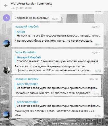пример правильной раскрутки группы Телеграм