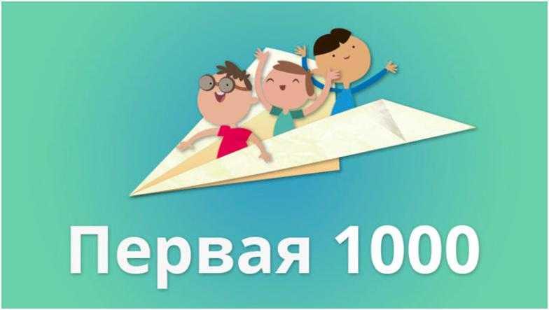 Первая 1000 подписчиков Телеграм и как ее достичь