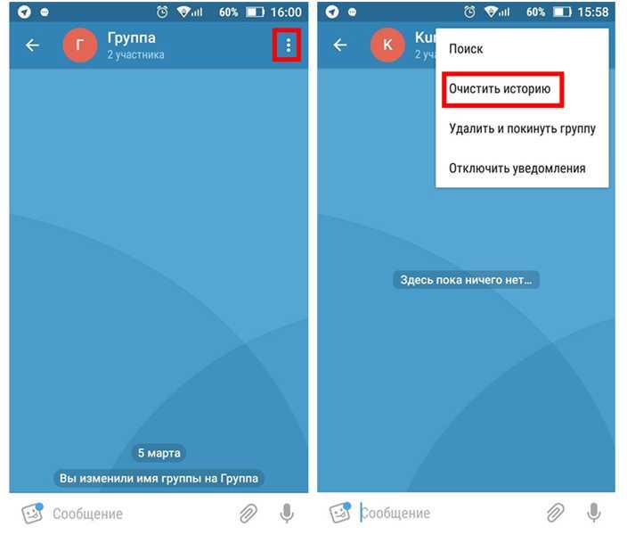 Как очистить историю Телеграм?