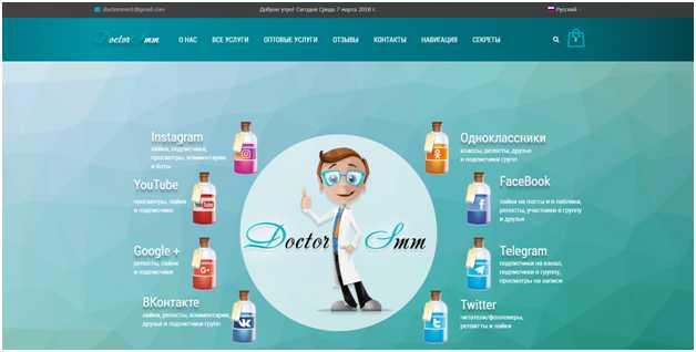 DoctorSmm.com предлагает услуги по раскрутке канала Телеграм