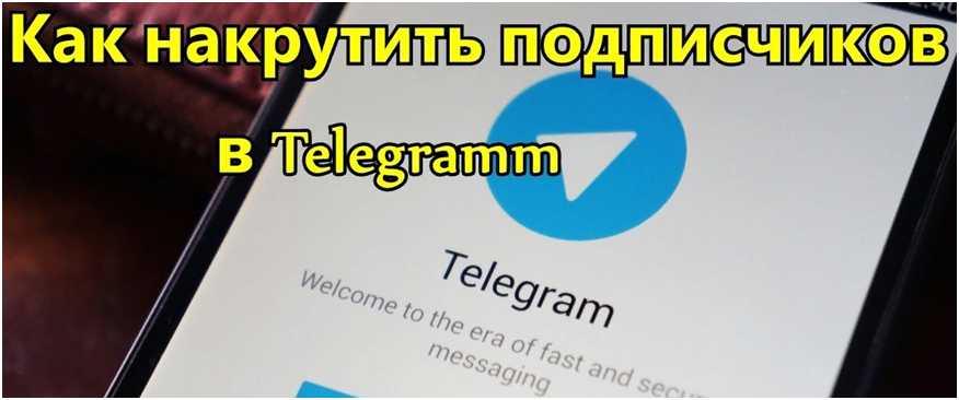 накручиваем подписчиков в Телеграм