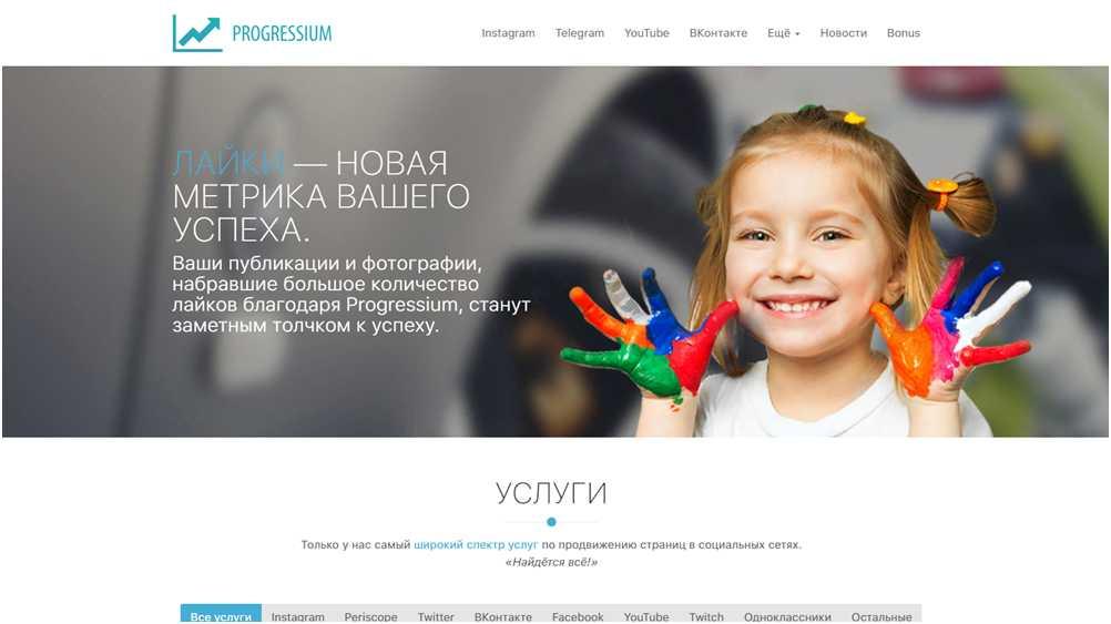 Progressium.ru - эффективная раскрутка Телеграм