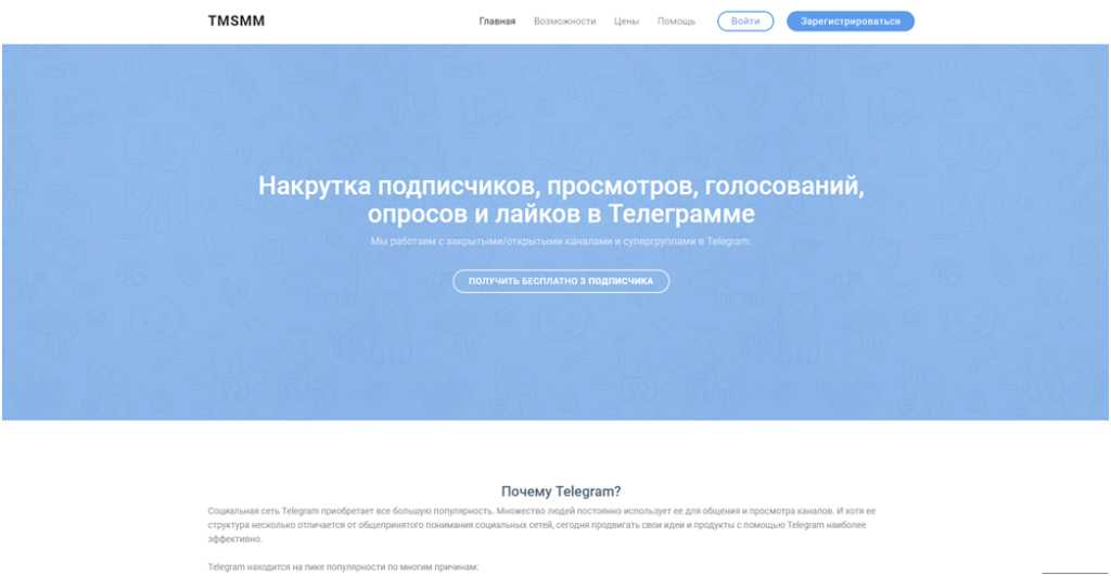 TMSMM.ru - сервис для накрутки ботов и живых людей
