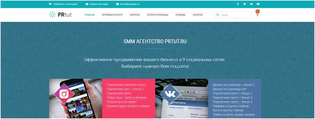 PRtut.ru - сервис для раскрутки социальных сетей