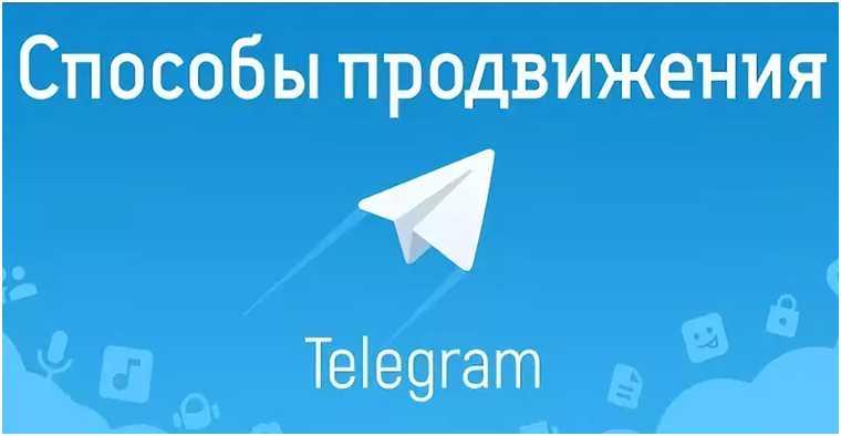 способы продвижения Телеграм - какие выбрать