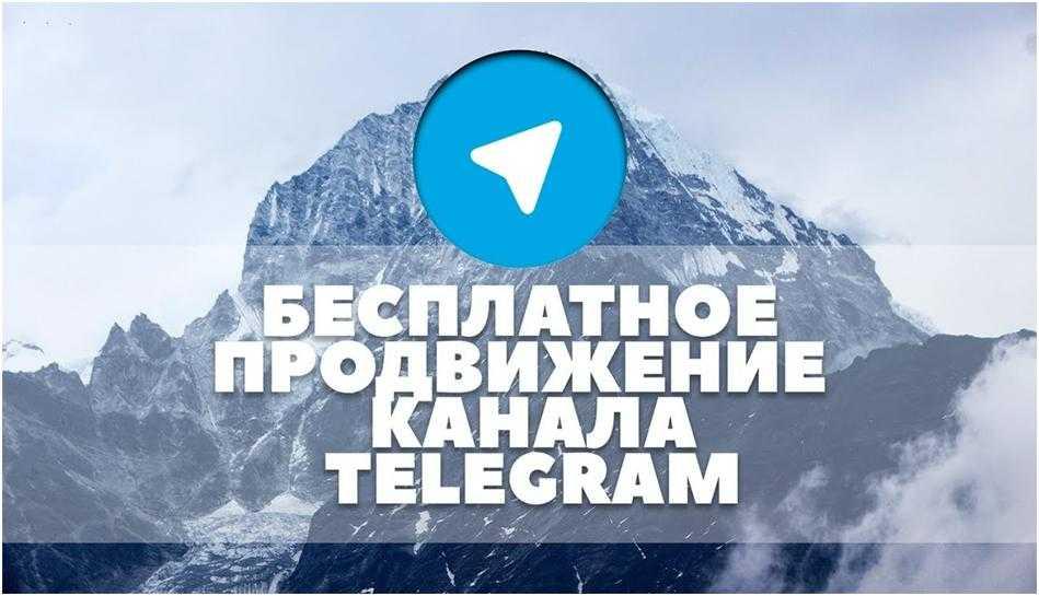 как бесплатно продвинуть канал Телеграм