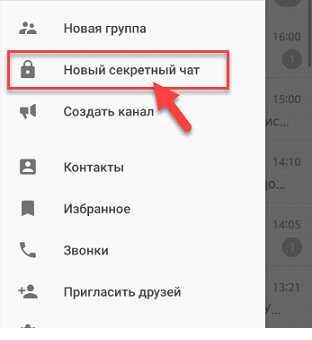 создать секретный чат можно только с мобильного телефона