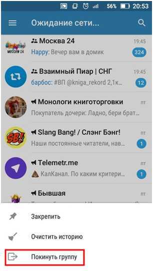 как покинуть группу Телеграм, работаем с мобильным устройством