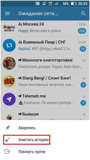 Как очистить историю чата Телеграм с телефона