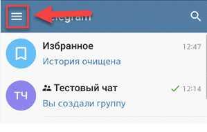 кнопка из трех линий для открытия меню Телеграм