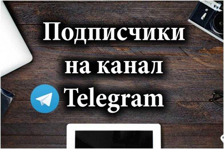 Подписчики на канал Телеграм, как привлечь людей