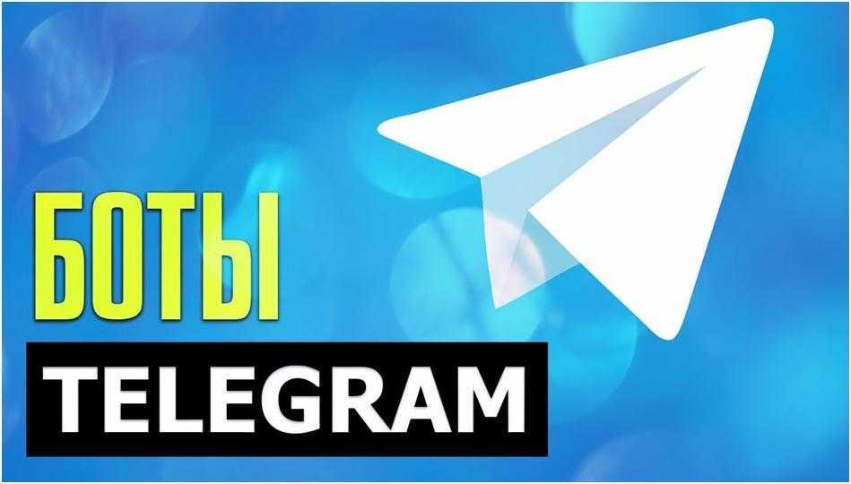 Боты в Телеграм для накрутки подписчиков