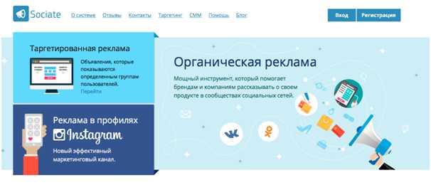 sociate.ru - сервис для раскрутки социальных сетей, и Телеграм