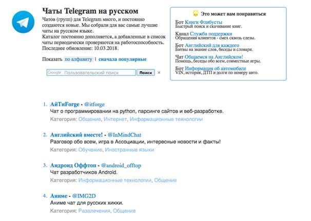 пиар собственного канала на базе сервиса Telegrambots.info