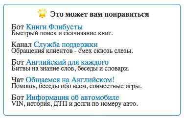 покупка вип рекламы у Telegrambots.info
