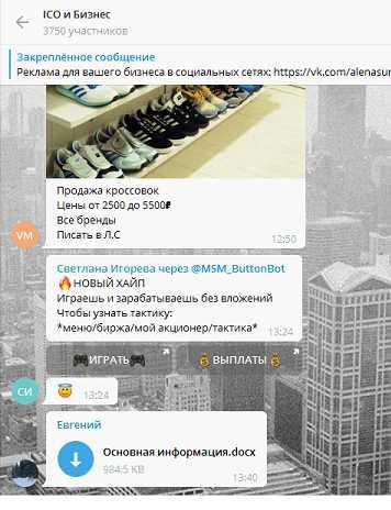 Пример группы, грамотно работающей со ссылками в Телеграм