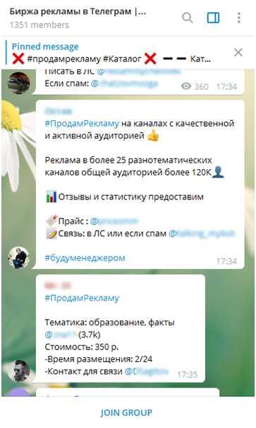 покупка рекламы в Телеграм - как договориться