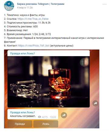 объявление о продаже рекламы Телеграм