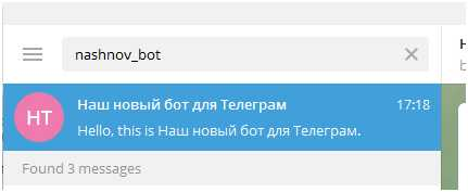 Начало настройки бота nashnov_bot и кнопка Start