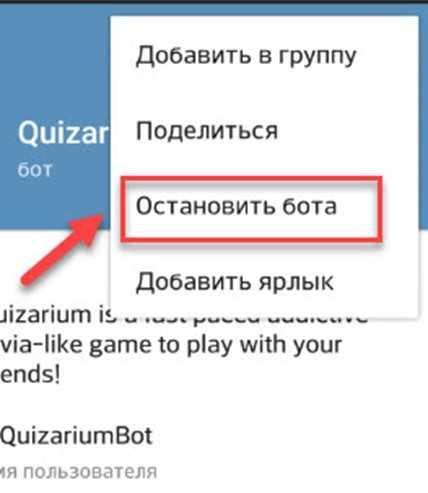 остановка бота Телеграм на андроид версии