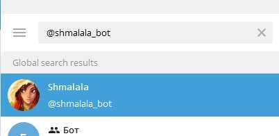начало диалога с ботом @shmalala_bot