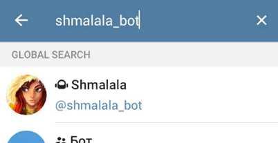 @Shmalala_bot в приложении Телеграм