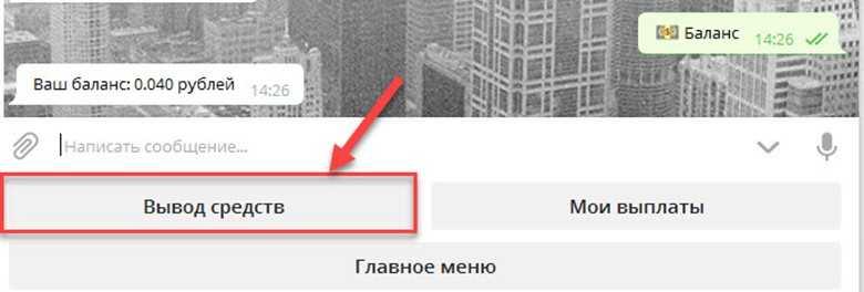Проверка баланса и заказ вывода средств