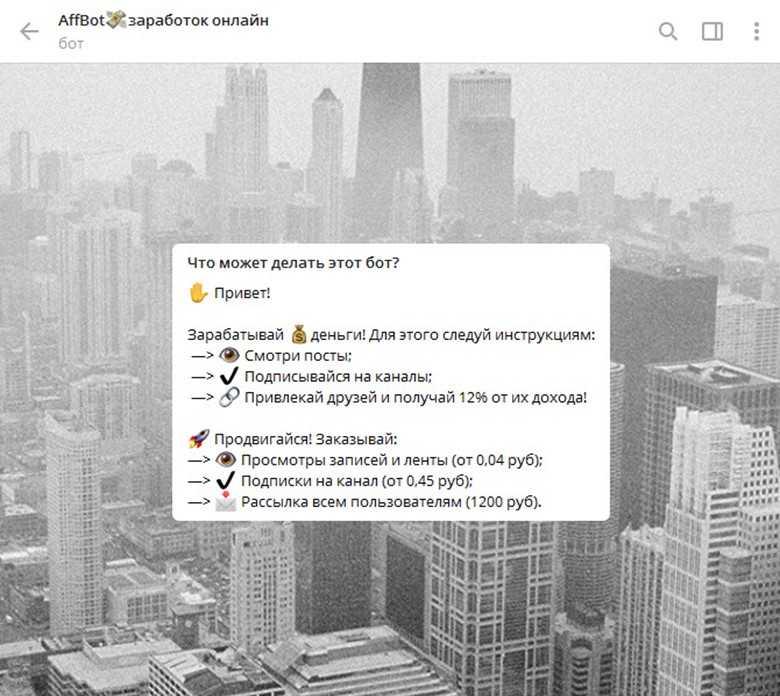 AffBot и заработок онлайн с ним