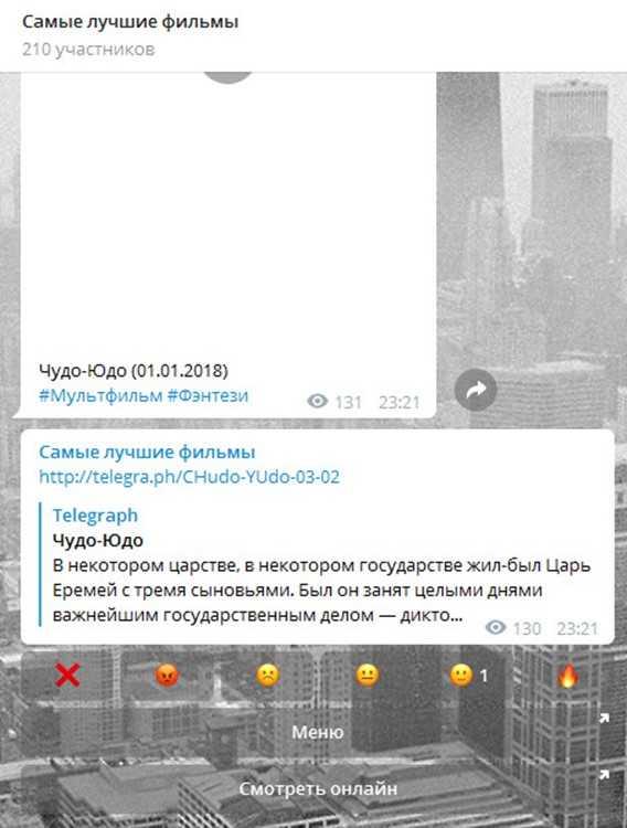 Пример группы, которая умеет находить нужных ботов Телеграм