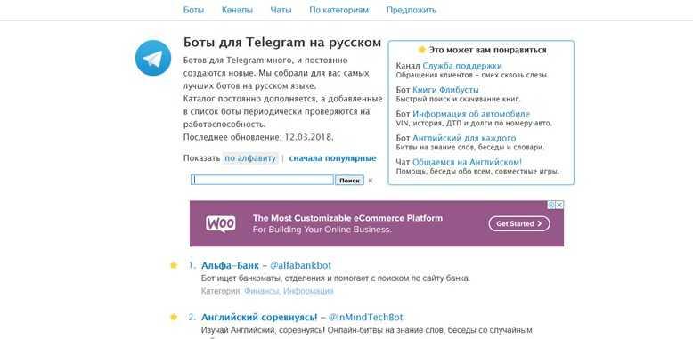 Telegrambots.info - большой каталог ботов Телеграм