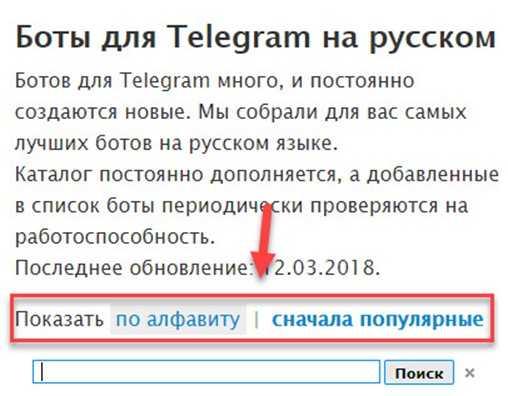 Боты для Телеграм на русском - сортировка по алфавиту и популярности
