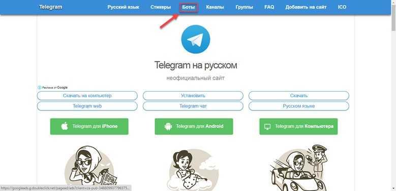 Telegram.org.ru - это каталог функциональных ботов Телеграм