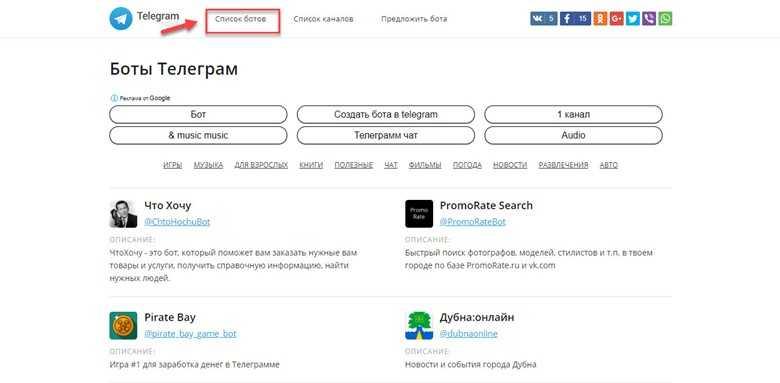 Telegram-robot.ru поможет найти нужного бота