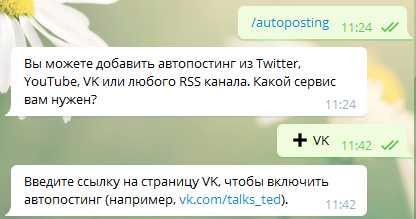 Можно добавить автопостинг сообщений из ВКонтакте в Телеграм
