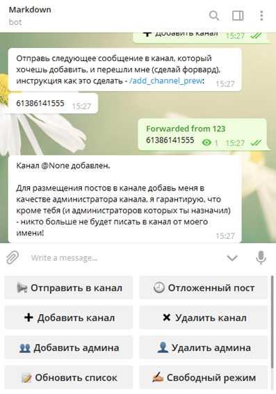 MarkDown bot и диалог с ним, можно добавить админа
