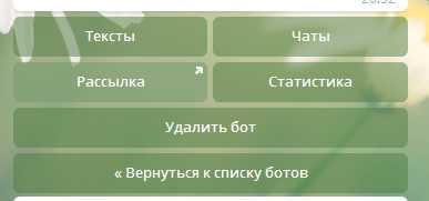 Как настроить бота в Телеграм, выбираем пункт тексты