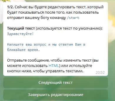 Текст приветствия по умолчанию в Телеграм, можно изменить