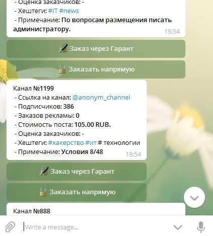 список всех каналов Телеграм, где можно сейчас же дать рекламу