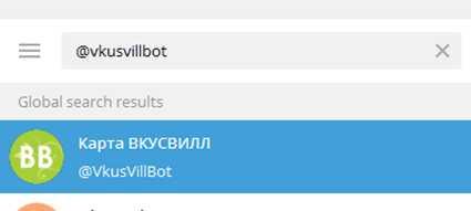 Бот @VkusVillBot и начало диалога с ним